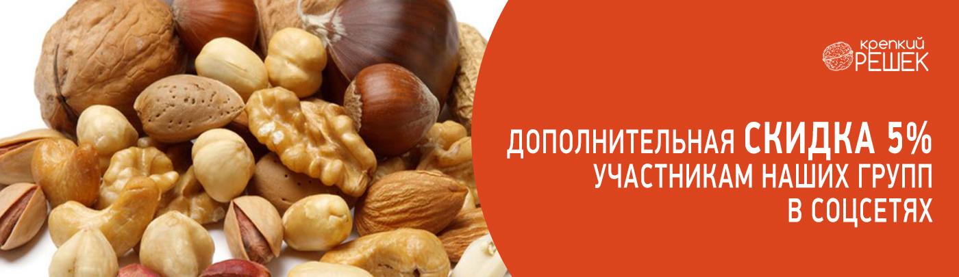 Скидка 5% на орехи и сухофрукты