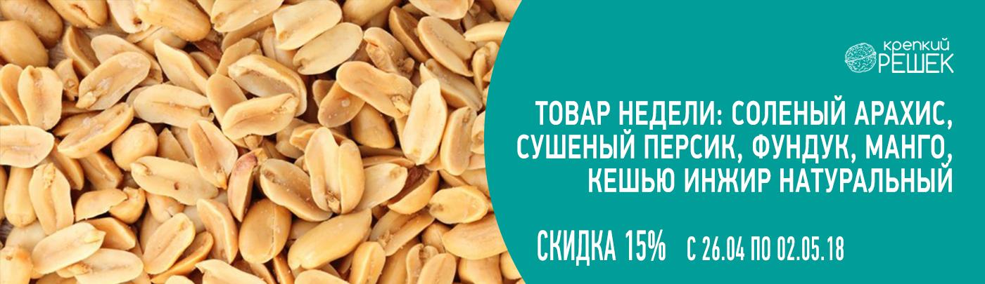 Скидка 15% на орехи и сухофрукты